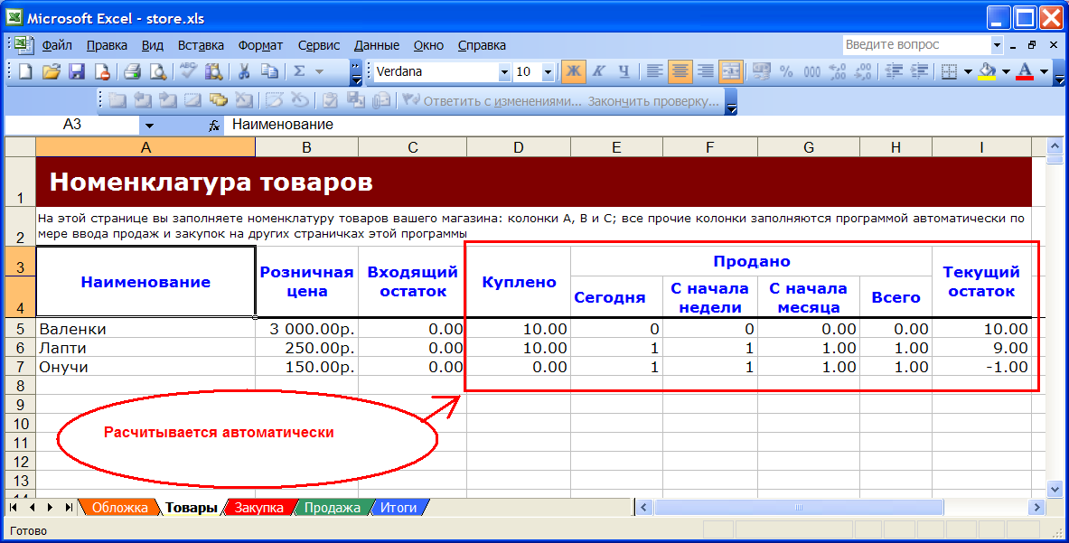 Программа для ведения таблицы